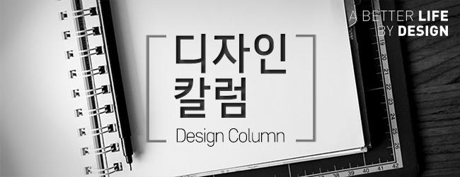 '4차 산업혁명' 완성을 위한 디자인 혁신