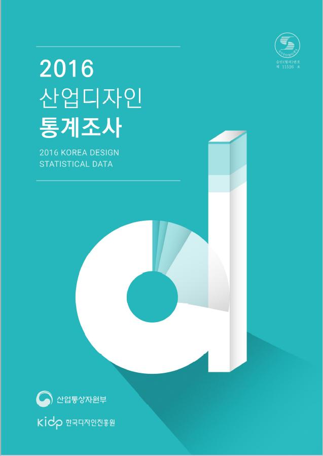 2016 산업디자인 통계조사 보고서(요약본)